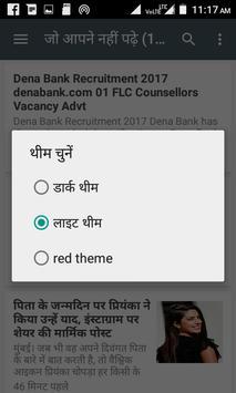 political gk in hindi apk screenshot