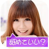 ▶せフレ探し掲示板◄無料でさがせるヤり友id交換掲示板 icon