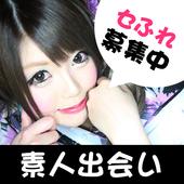 ♨せフレと即ハメ♨無料id交換掲示板でスッキリ(*ノωノ)❤ icon