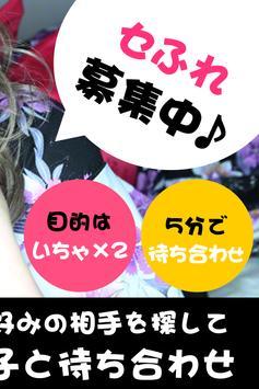 ♨せフレと即ハメ♨無料id交換掲示板でスッキリ(*ノωノ)❤ apk screenshot