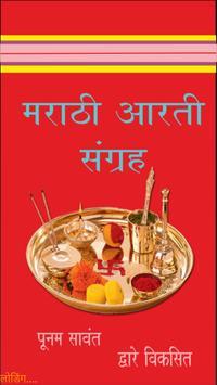 Marathi Aarati Sangrah App poster