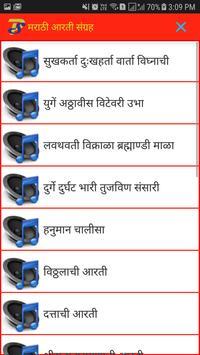 Marathi Aarati Sangrah App screenshot 1