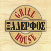 ΞΑΔΕΡΦΟΣ GRILL HOUSE icon