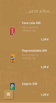 ΞΑΔΕΡΦΟΣ GRILL HOUSE screenshot 1