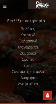 Σπιτικό - Μαγειρευτό στο σπίτι poster