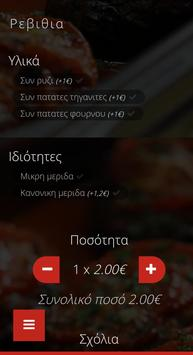Σπιτικό - Μαγειρευτό στο σπίτι screenshot 2