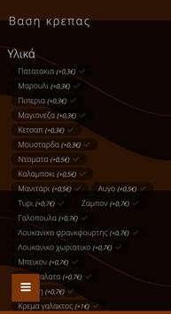 XROMA CAFE screenshot 2