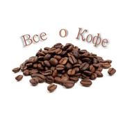 Все о кофе icon