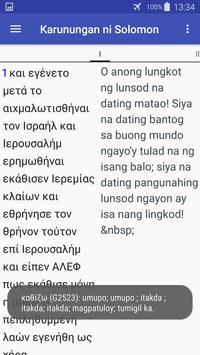 Parallel Griyego Biblia (Bersyon ng Pagsubok) apk screenshot