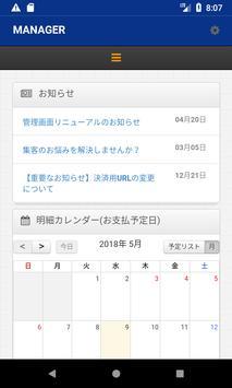 Manager screenshot 1