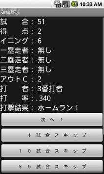 確率野球 apk screenshot