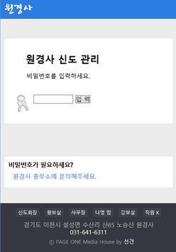 원경사 신도관리 앱 poster