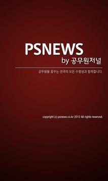 psnews poster