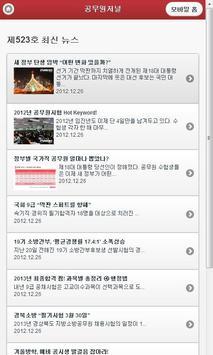 psnews screenshot 2