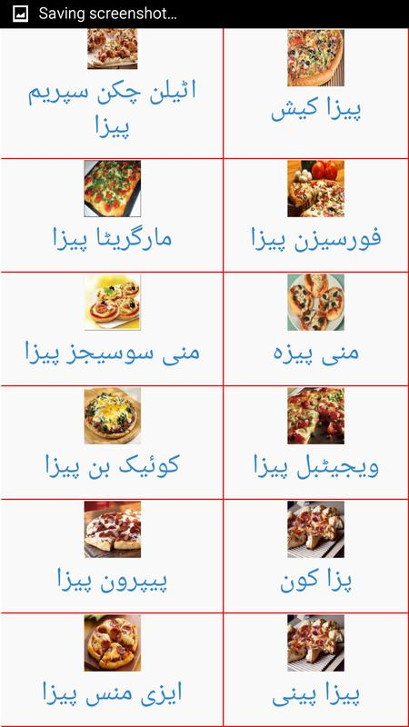 Pakistani Recipes Urdu For Android Apk Download