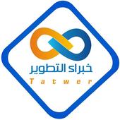 خبراء التطوير icon
