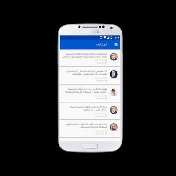 خبراء التطوير screenshot 3