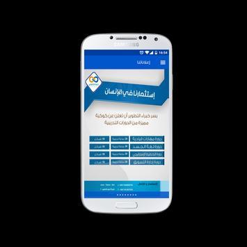 خبراء التطوير screenshot 4