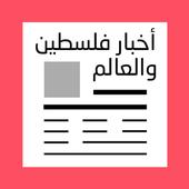 أخبار فلسطين والعالم العربي icon