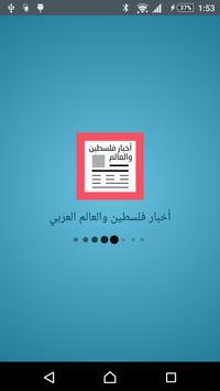 أخبار فلسطين والعالم العربي poster