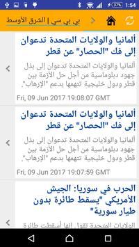 أخبار فلسطين والعالم العربي apk screenshot