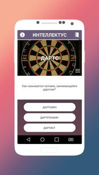 Qwigra apk screenshot