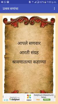 Marathi Festivalthi screenshot 1