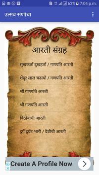 Marathi Festivalthi screenshot 4