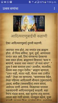Marathi Festivalthi screenshot 7