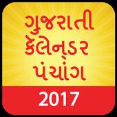 Gujarati Panchang Calende 2017 icon
