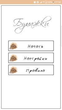 Бумажки poster