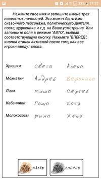 Бумажки apk screenshot