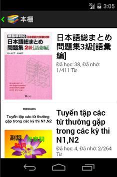 Japanese WordCards apk screenshot