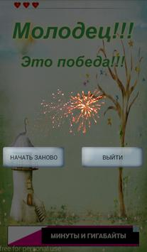 Ребусы apk screenshot