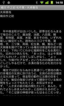 織田 作之助 名作集 apk screenshot