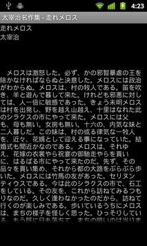 太宰治 名作集 apk screenshot