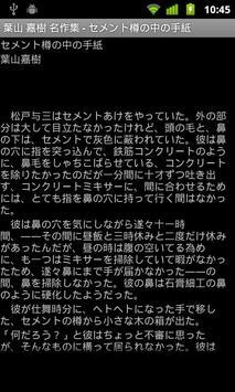 葉山 嘉樹 名作集 apk screenshot