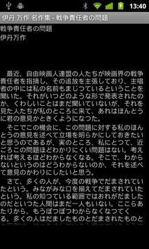 伊丹 万作 名作集 apk screenshot