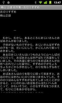 楠山 正雄 名作集 apk screenshot
