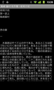 島崎 藤村 名作集 apk screenshot