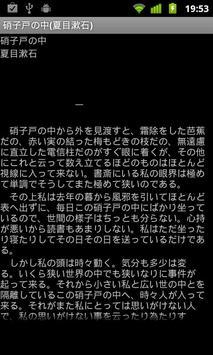 硝子戸の中(夏目漱石) poster