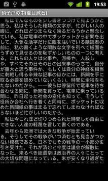 硝子戸の中(夏目漱石) screenshot 1