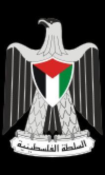 Wallpaper Palestine screenshot 1