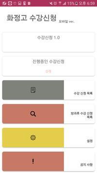 화정고 수강신청 & 급식 알리미 apk screenshot
