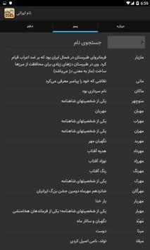 نام های ایرانی screenshot 1