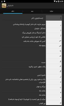 نام های ایرانی screenshot 2