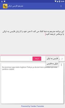 ترجمه فارسی به ترکی - مترجم ترکیه ای به فارسی screenshot 3