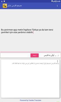 ترجمه فارسی به ترکی - مترجم ترکیه ای به فارسی poster