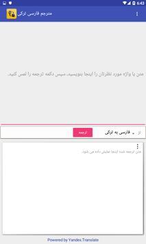 ترجمه فارسی به ترکی - مترجم ترکیه ای به فارسی screenshot 1