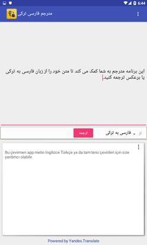 ترجمه فارسی به ترکی - مترجم ترکیه ای به فارسی screenshot 2
